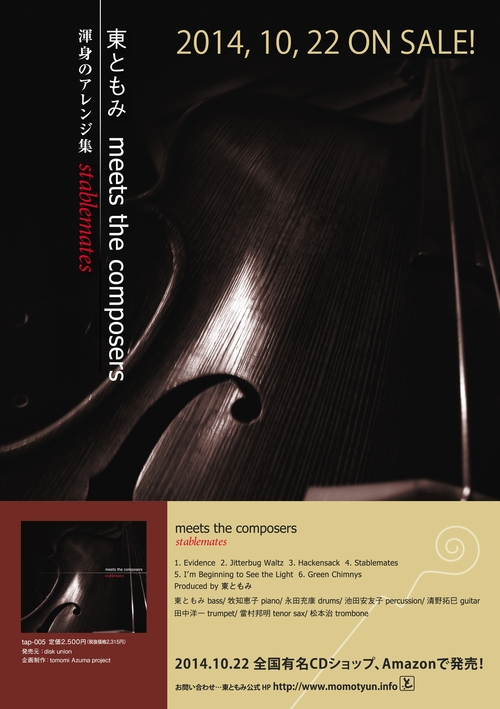 meets the composers 1st アルバム「Stablemates」2014/10/22全国発売!_f0042307_1356798.jpg