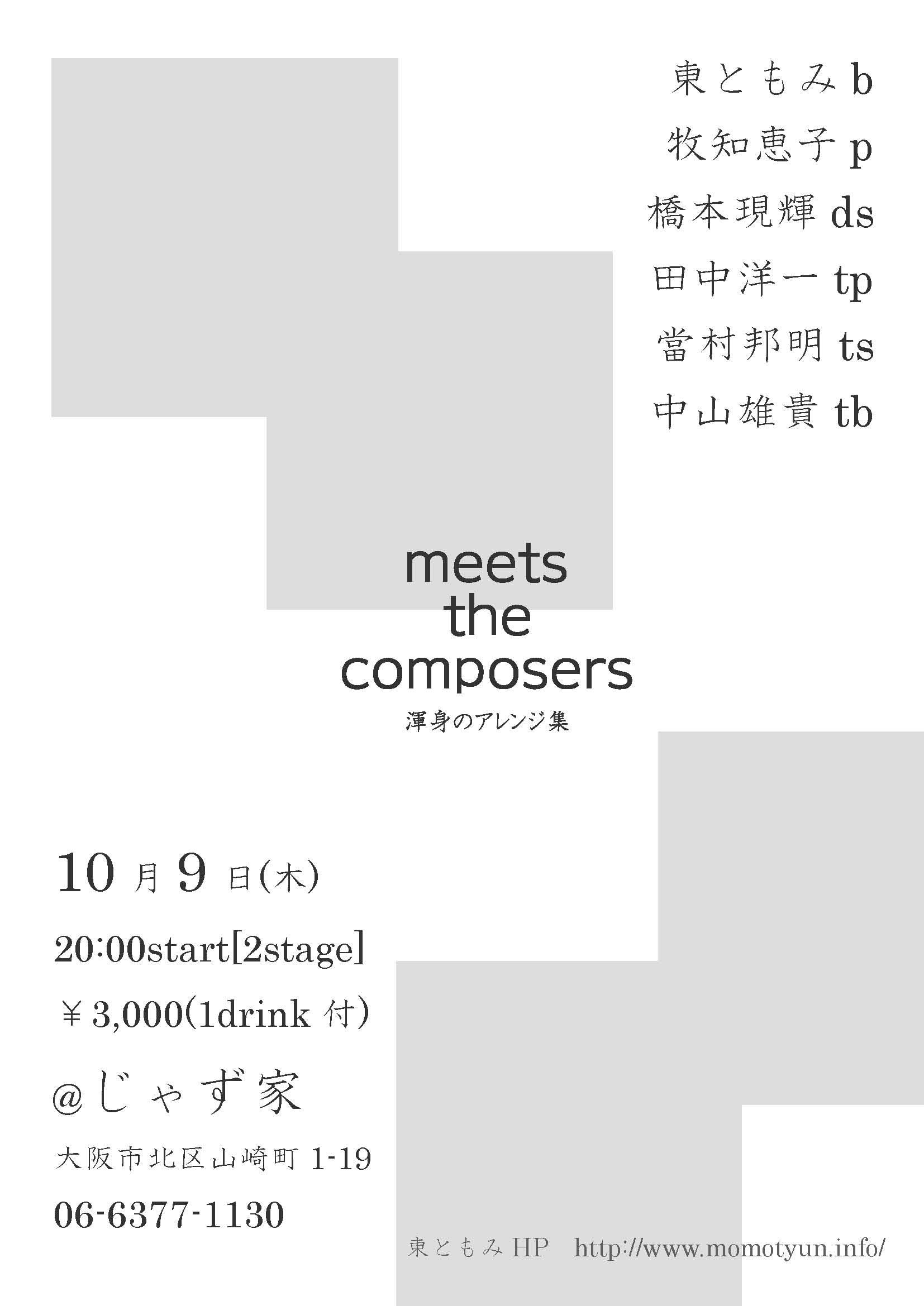 meets the composers プチレコ発♪のお知らせ。_f0042307_1459134.jpg