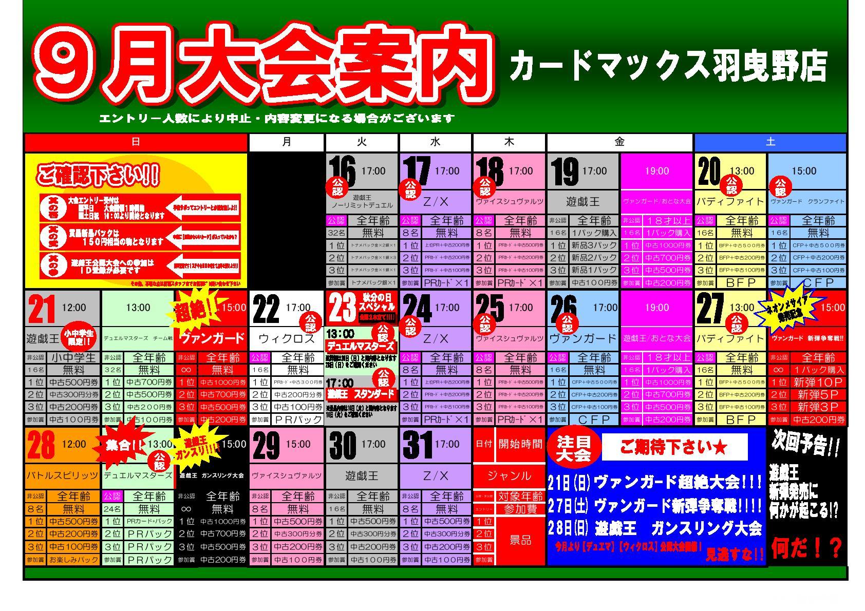 【羽曳野店】9月後半大会情報_d0259027_23585483.jpg