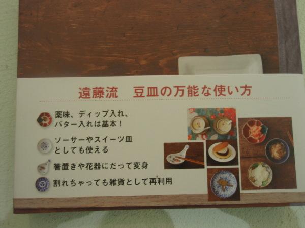 豆皿のある暮らし_b0132442_18160146.jpg