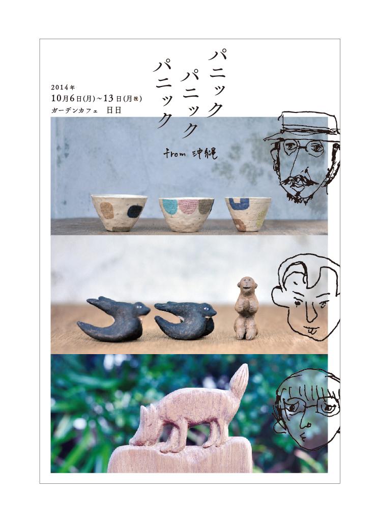 パニック パニック パニック from沖縄_c0191542_10111588.jpg