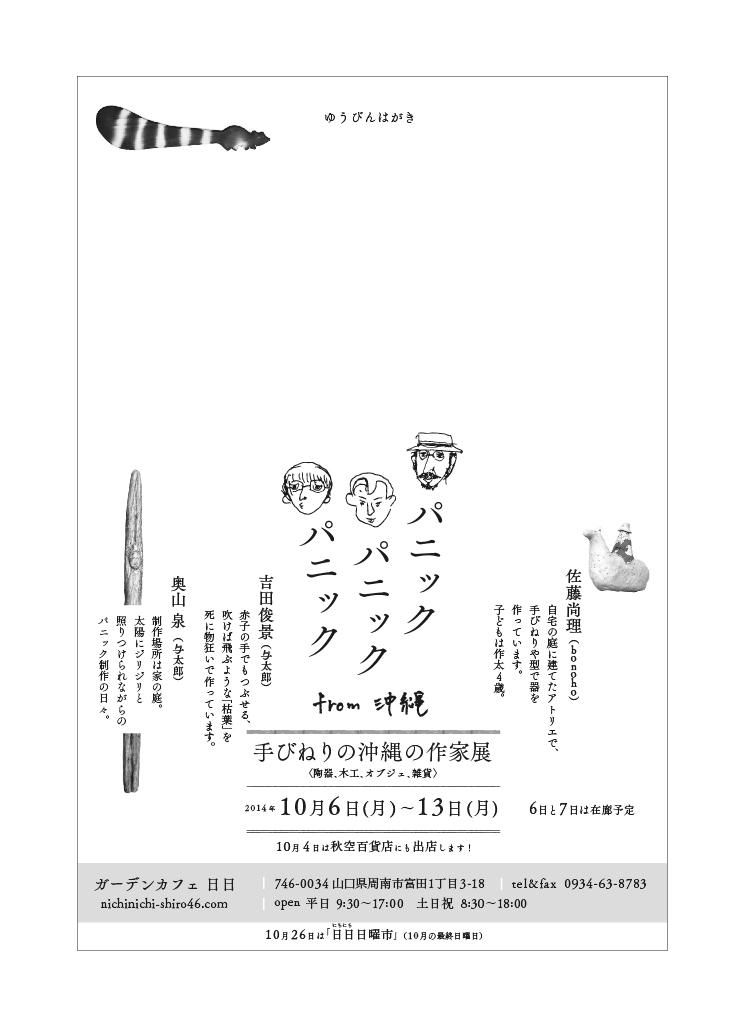 パニック パニック パニック from沖縄_c0191542_10123511.jpg