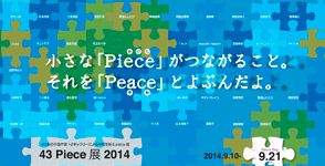 9/21「Peace Day」映画『The Day After Peace』をみませんか。_a0017350_05353046.jpg