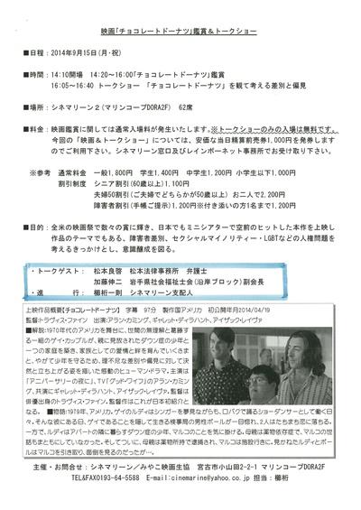 映画「チョコレートドーナツ」観賞&トークショー_a0103650_19442017.jpg