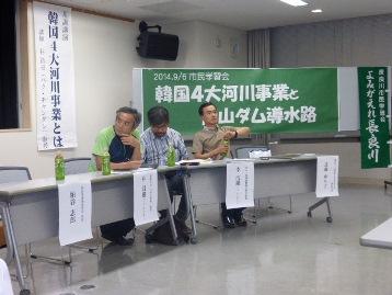 9月6日 徳山ダム・エクスカーションとシンポジウム_f0197754_1105144.jpg