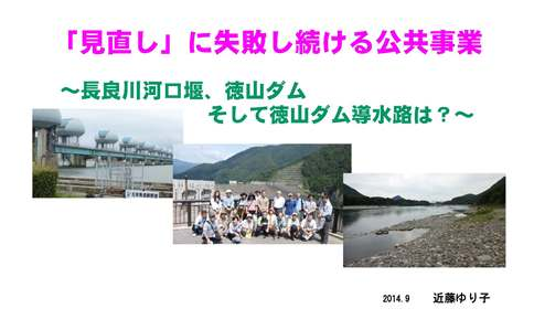 9月6日 徳山ダム・エクスカーションとシンポジウム_f0197754_111683.jpg