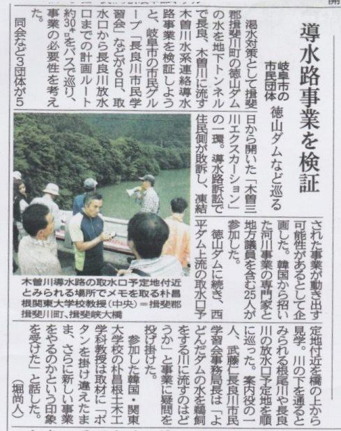 9月6日 徳山ダム・エクスカーションとシンポジウム_f0197754_173972.jpg
