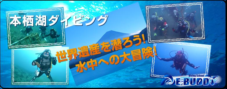 淡水の水中世界へ!本栖湖・水中ナビゲーター・スペシャルティ・コース!_a0226058_17273433.png