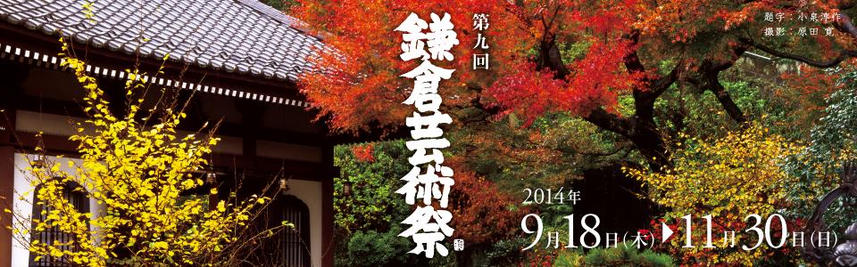 第9回鎌倉芸術祭オープニングレセプション:9/11_c0014967_20585737.jpg