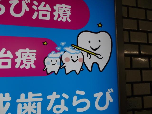 歯ぐきはどうした_c0001670_23053222.jpg