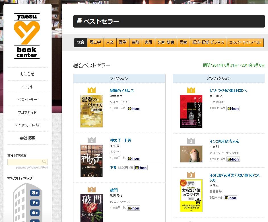『「ことづくりの国」日本へ』、八重洲ブックセンター総合ベストセラー一位に_d0027795_8572375.jpg
