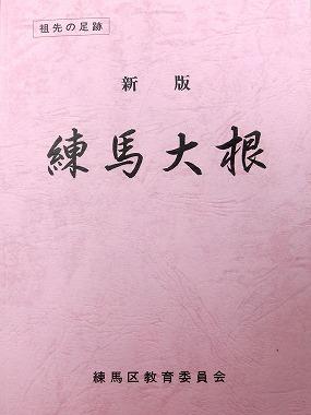練馬大根③(江戸野菜 江戸の食文化)_c0187004_910536.jpg