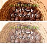 乾燥肌に最強 10月2日新発売 「ナイアード アルガンオイル」_e0177713_012657.jpg