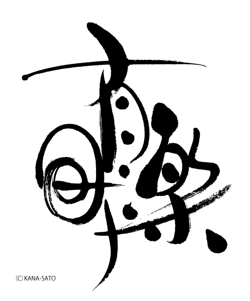 """""""有楽町""""_e0197227_15464108.jpg"""