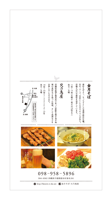 炭火カウンター酒場「火乃鳥屋」焼き鳥番付表_c0191542_1516980.jpg