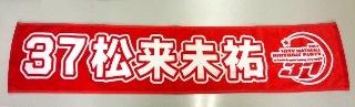 平成二十六年度松来未祐誕生日会~グッズ販売について_c0150743_15455780.jpg