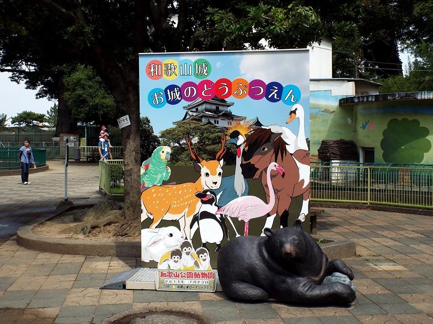 和歌山公園動物園_b0093754_1612051.jpg