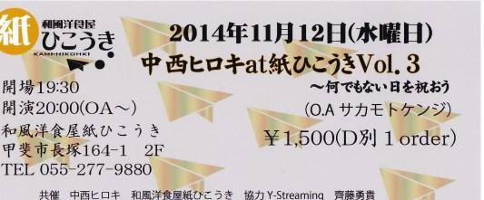 中西ヒロキat紙ひこうきVol.3チケット販売開始!!_b0129362_10305551.jpg