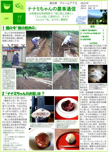 『ナナミちゃんの農事通信』第223号_d0078471_1413150.jpg