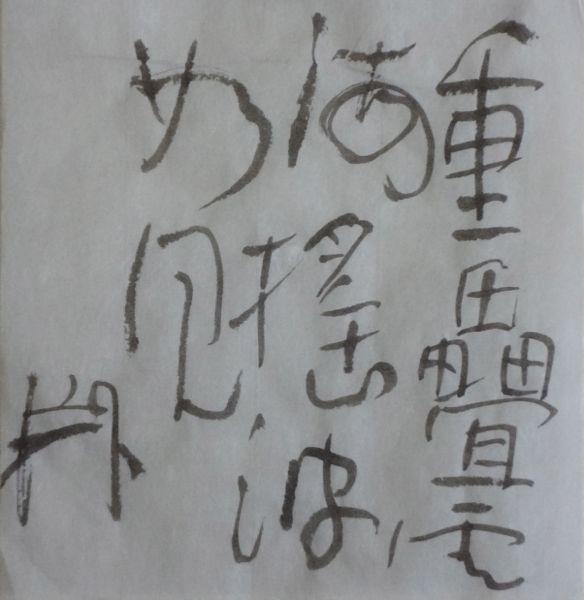朝歌9月12日_c0169176_07571266.jpg