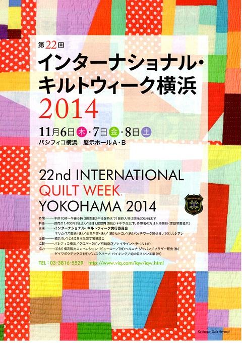 インターナショナルキルト・ウィーク横浜に出展します_a0154979_11101294.jpg