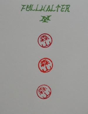 印肉 高岡漆器 螺鈿仕上げ_e0200879_1342213.jpg