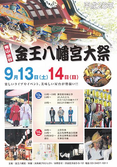9月12日(金)の渋谷109前交差点_b0056983_11461637.jpg