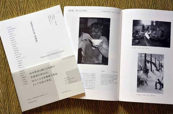 「表出する写真、北海道」展の図録_f0173596_1728839.jpg