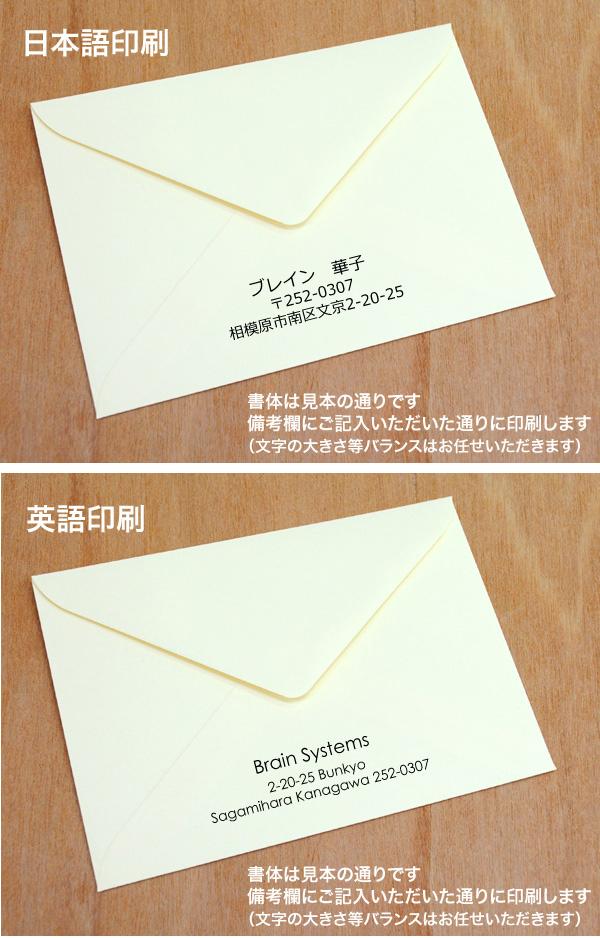 封筒への印刷_d0225198_20452190.jpg