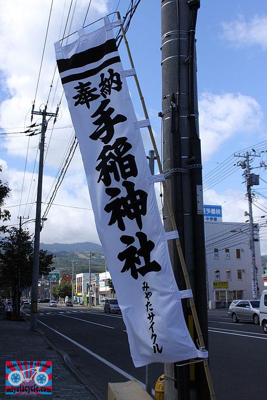 平成26年 手稲神社秋季例大祭_e0126901_11023140.jpg