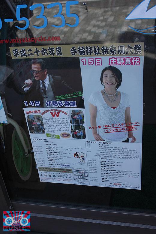 平成26年 手稲神社秋季例大祭_e0126901_11023575.jpg