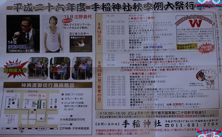 平成26年 手稲神社秋季例大祭_e0126901_11023853.jpg