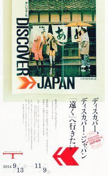 DISCOVER, DISCOVER JAPAN @東京ステーションギャラリー_b0044404_923761.jpg