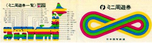 DISCOVER, DISCOVER JAPAN @東京ステーションギャラリー_b0044404_9475053.jpg