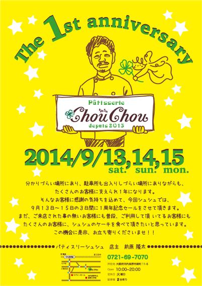 ケーキ屋さんの1周年記念のチラシ_d0051613_10203620.jpg