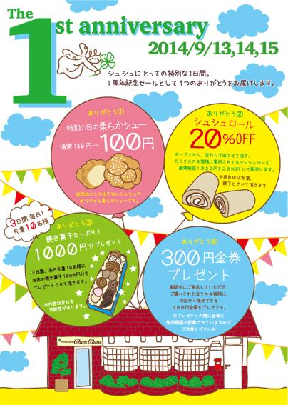 ケーキ屋さんの1周年記念のチラシ_d0051613_10204084.jpg