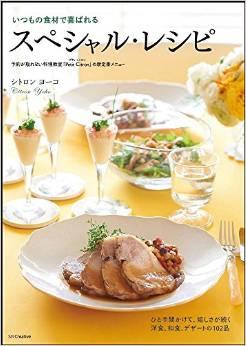 スペシャル・レシピ 出版いたしました!_c0141025_0104232.png
