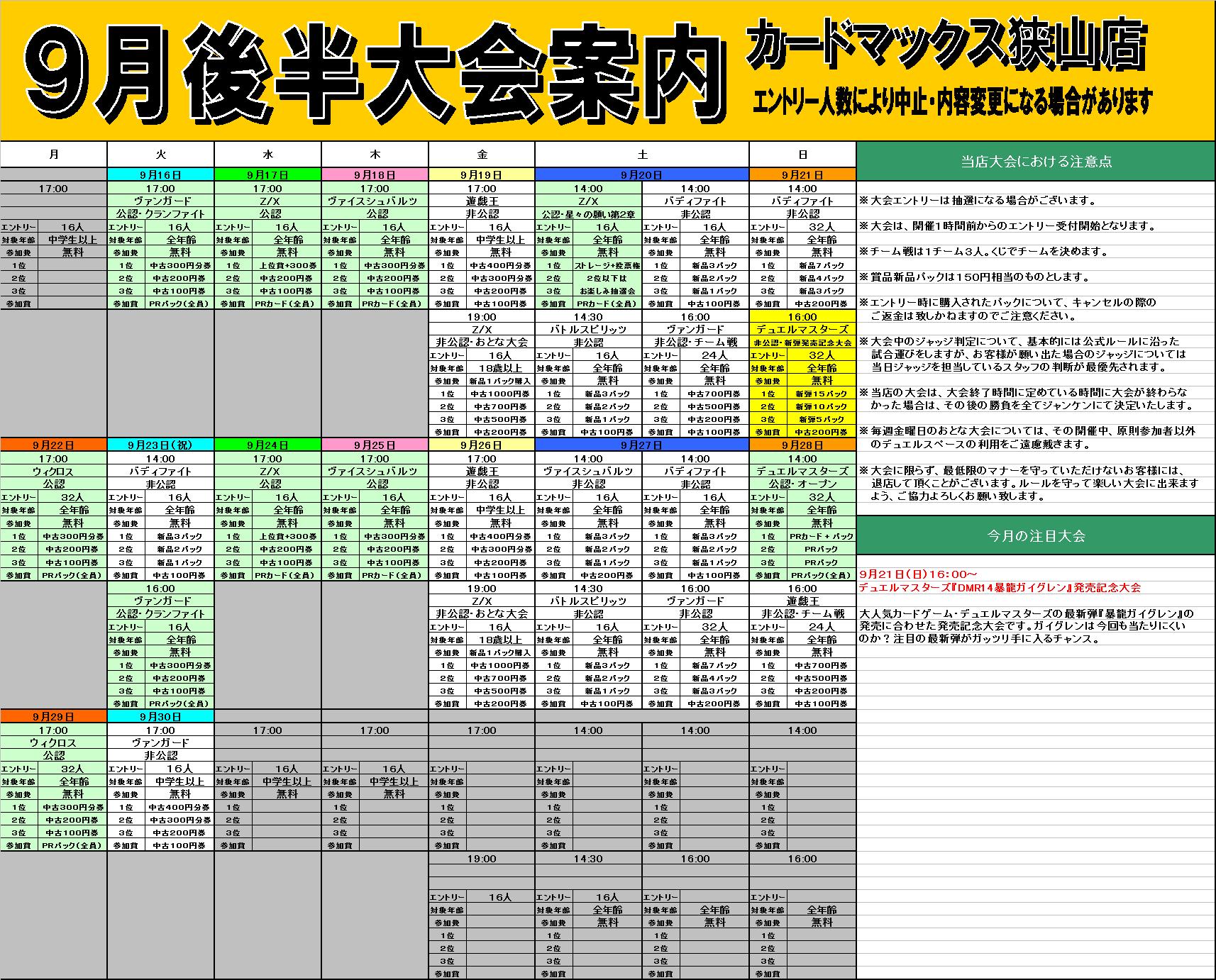 【狭山店】9月後半大会予定_d0259027_20331962.png