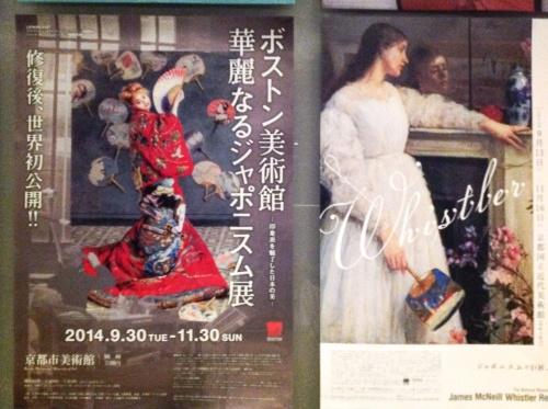 秋の京都の芸術鑑賞_b0153663_17185377.jpg