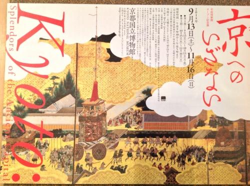 秋の京都の芸術鑑賞_b0153663_17512031.jpg