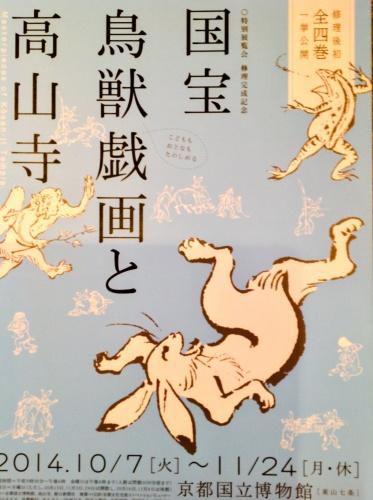 秋の京都の芸術鑑賞_b0153663_17592394.jpg