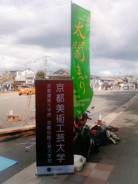 秋の京都の芸術鑑賞_b0153663_18013374.jpg