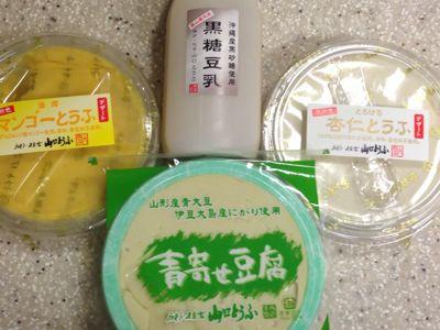創作豆腐と言いましょう_f0134268_1525428.jpg
