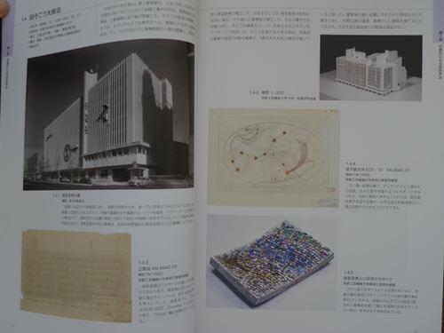 「村野藤吾 やわらかな建築とインテリア」平成26年9月3日-10月13日開催中!_f0139570_18375486.jpg