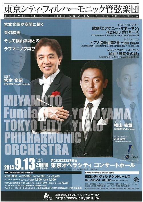 CITYフィル282定期、横山幸雄さんのラフ2番_e0022175_681498.jpg