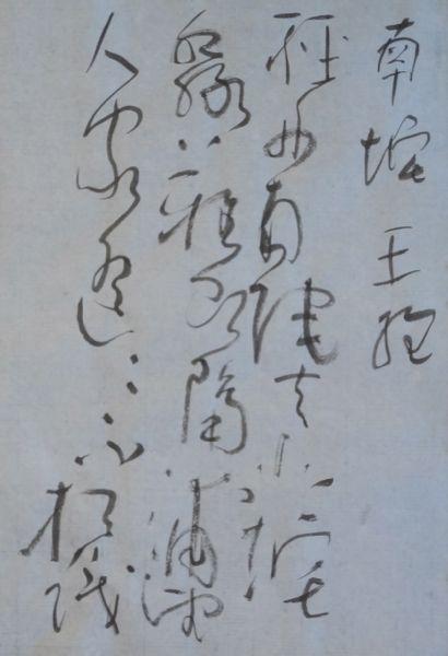 王維_c0169176_07350357.jpg
