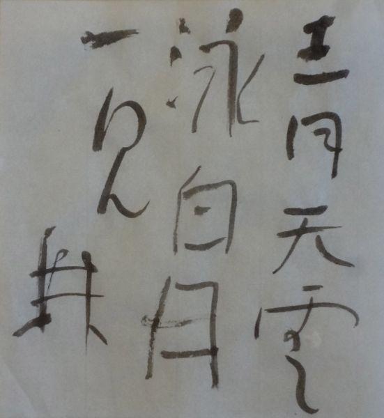 朝歌9月13日_c0169176_07395602.jpg