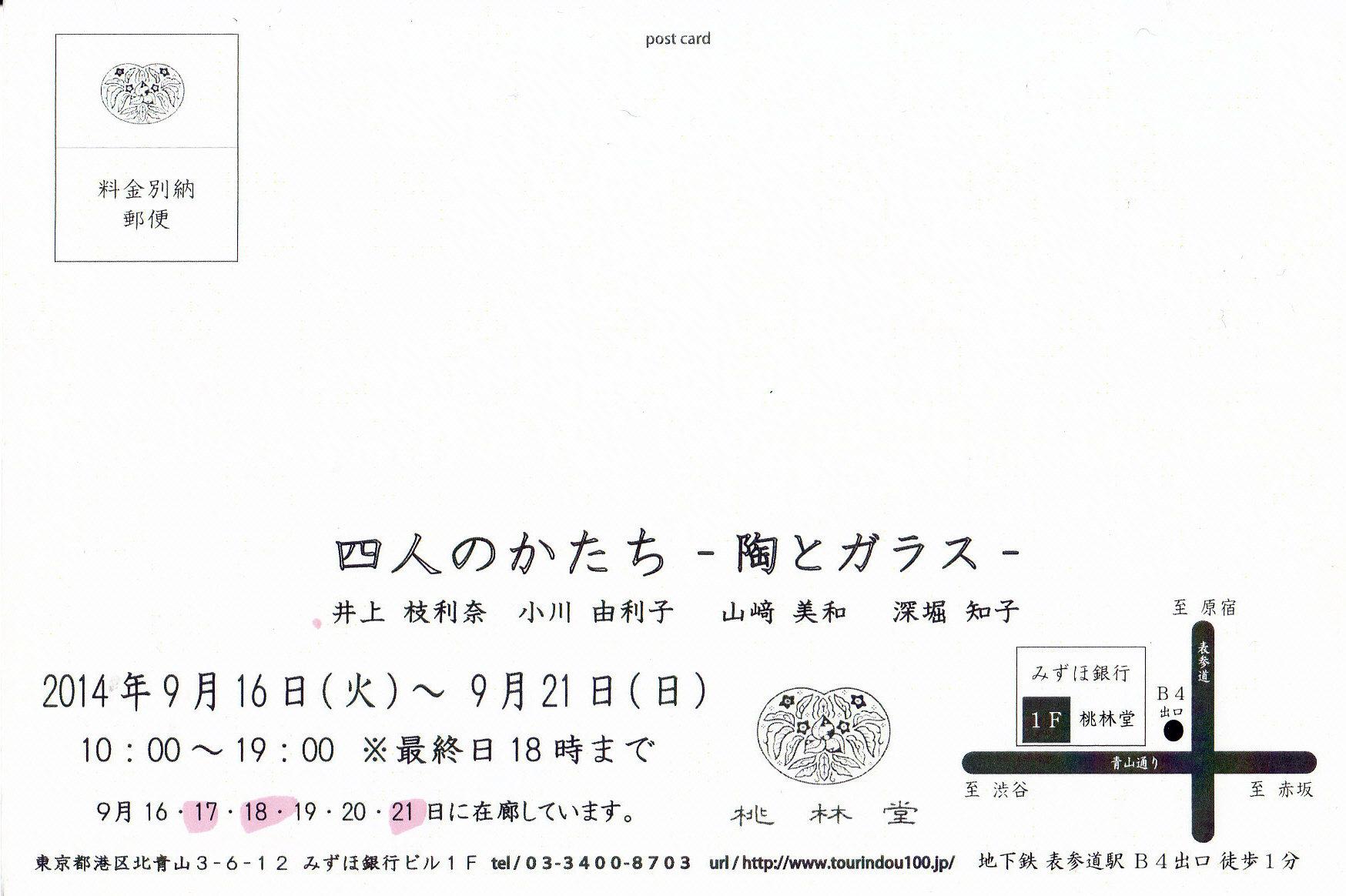 e0074382_7301748.jpg