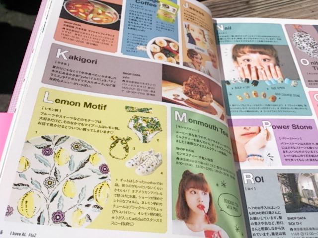 『モンマスティーが高橋愛さんの本にでました!』_a0075684_19563912.jpg