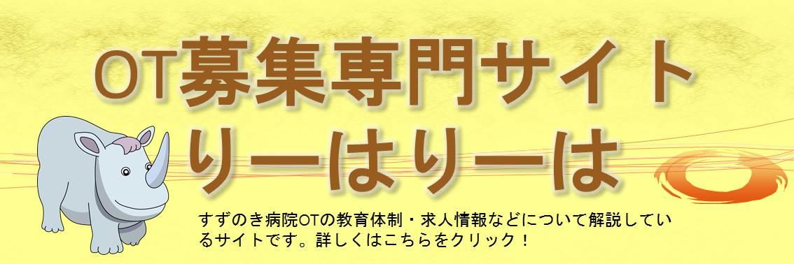 精神科OT募集専門サイト